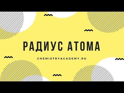 Как изменяется радиус атома в периоде и группе