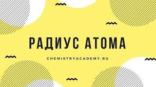 Тема 1.9 Радиус атома. Как он меняется у атомов внутри группы и периода?
