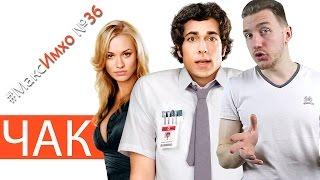 #МаксИмхо №36 - Чак (Chuck)