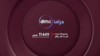 dmc Drama HD live