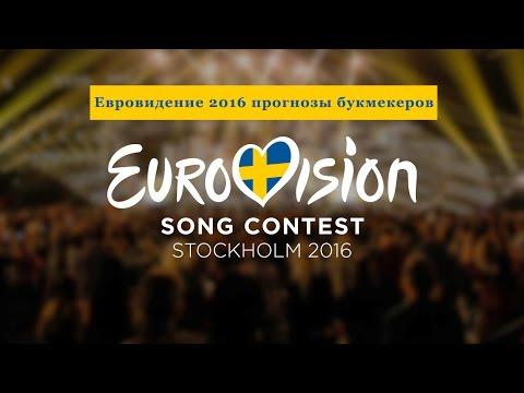 Видео, Евровидение 2016 прогнозы букмекеров