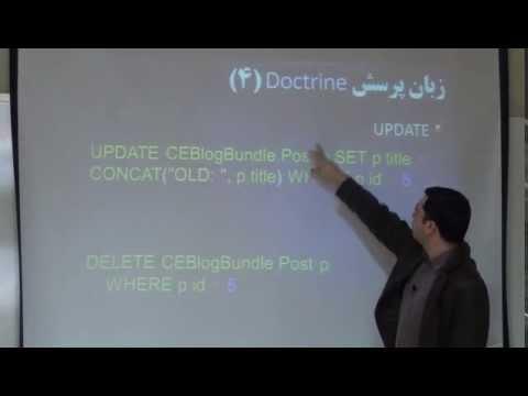 جلسه بیستم - تکمیل بحث doctrine و repository، reference، معرفی Query  builder، مبحث concurrency