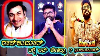 Rangasthalam Sukumar Spoke About Rajkumar at Lakshmitanaya Kannada Film Muhurta sukumar speech