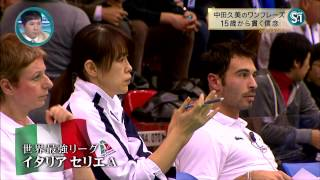 Interview Nakata Kumi - Best setter of the world, Coach of Hisamitsu Springs