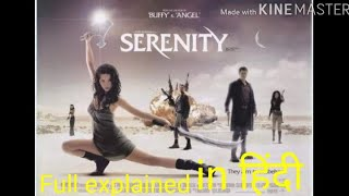 #Serenity, Full movie explained in Hindi ll #Self_shoot .Action Adventure Fantasy Movie