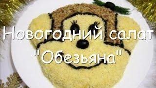"""Новогодний салат """"Обезьяна"""" с куриным филе и сыром, простой рецепт"""