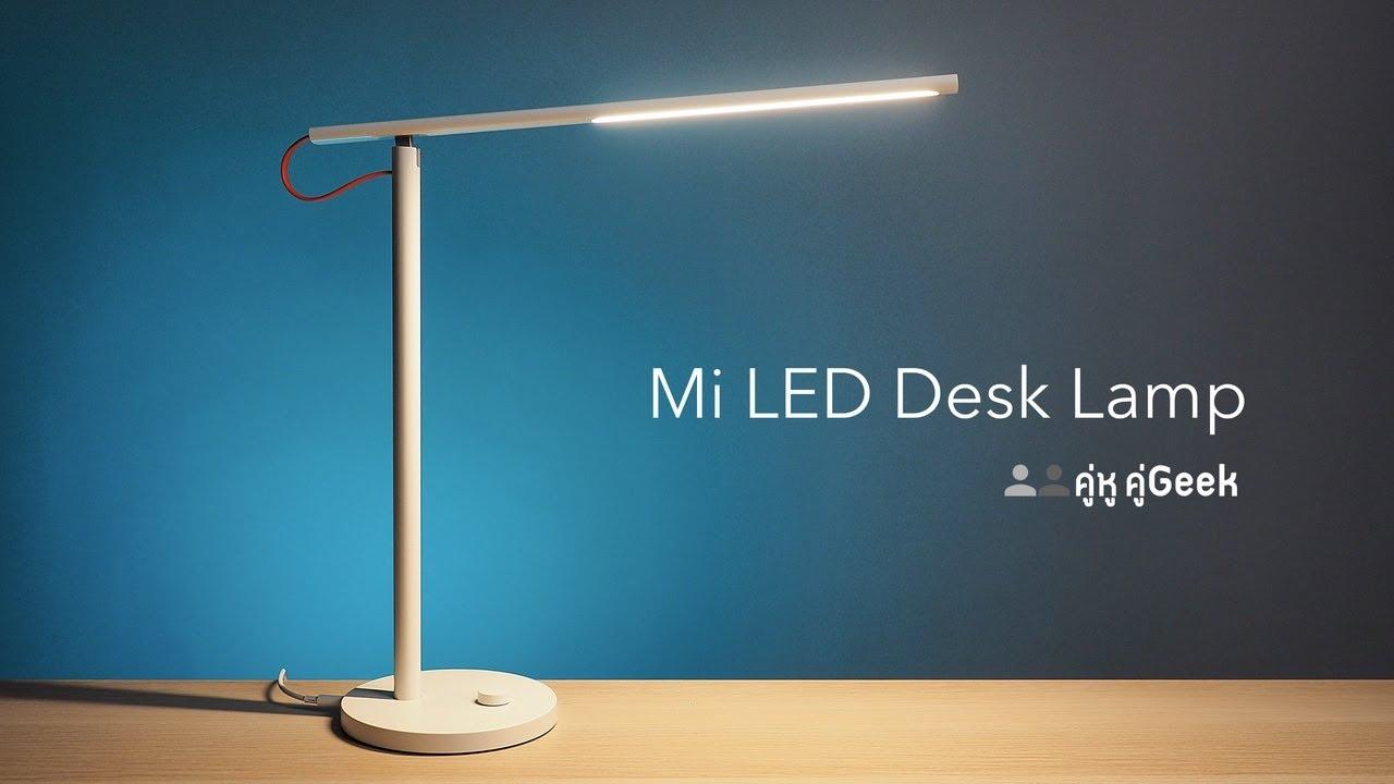รีวิวโคมไฟ Xiaomi Mi LED Desk lamp เรียบง่าย ใช้งานได้จริง
