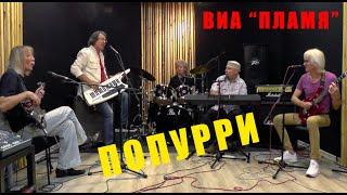 """Вокально-инструментальный ансамбль """"ПЛАМЯ"""" - Попурри (2020)"""