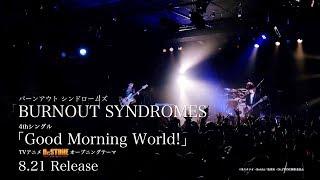 BURNOUT SYNDROMES 『Good Morning World!』15秒TV-SPOT