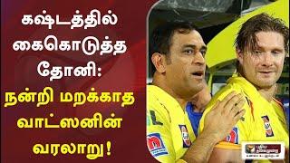கஷ்டத்தில் கைகொடுத்த தோனி: நன்றி மறக்காத வாட்ஸனின் வரலாறு | IPL 2020 | CSK | MS Dhoni | Shane Watson