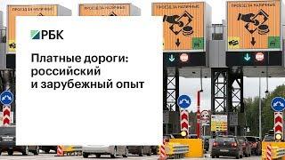Платные дороги в России и мире