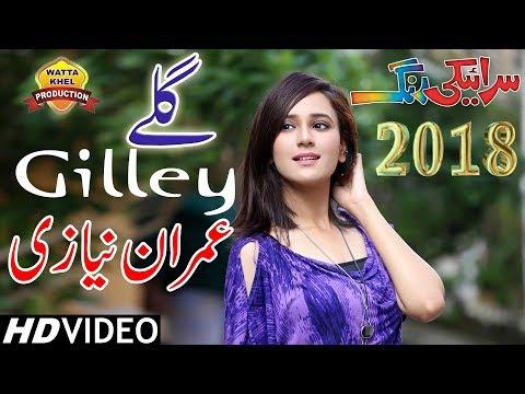 Gilay► Singer Imran Niazi Paikhelvi►Latest Punjabi And Saraiki Song 2017