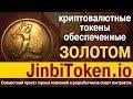 [BTC] Jinbi - криптовалютные токены, обеспеченные золотом