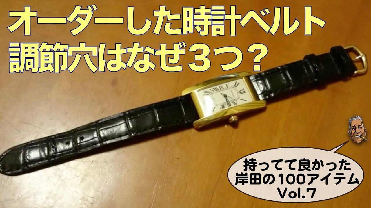【タンクアメリカン 岸田100アイテム】時計ベルトはオーダーに限る そのワケとは?