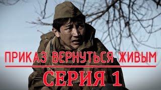 «Приказ вернуться живым» 1 серия