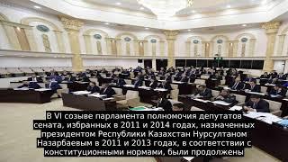 Депутаты сената парламента Казахстана VI созыва