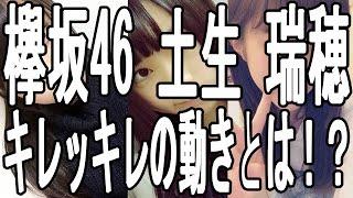 欅坂46 メンバー 土生 瑞穂のキレッキレの動きとは 一体何か!? 欅坂46 ...