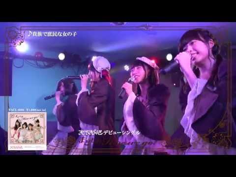 【デビューライブ】貴族で庶民な女の子/まどもあ54世