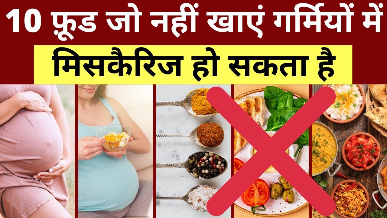 10 foods to avoid during summer in pregnancy, 10 चीज़ें गर्मियों में नहीं खाएं प्रेग्नेंट महिला