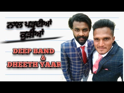 Naal pardiyan kudiyan by Gora chak wala( fan made video ) SGGI RAKHRA STUDENTS