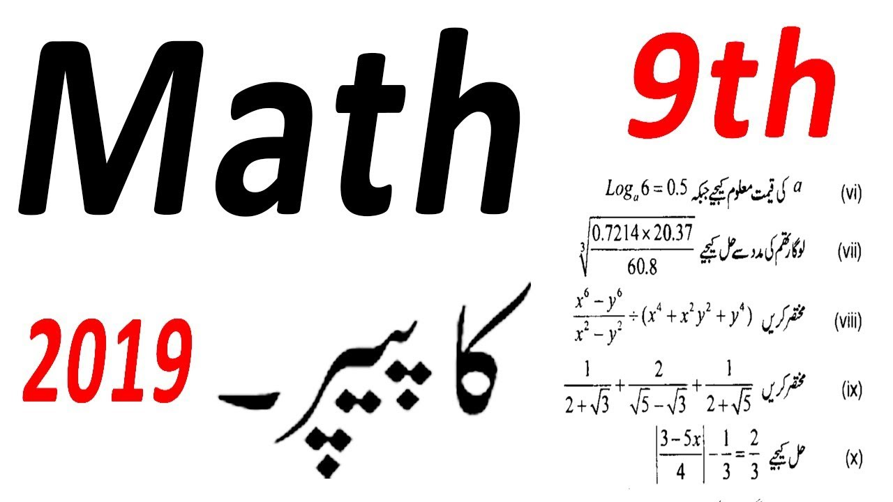 9th Class Math Guess Paper 2019 | 9th Math most important question 2019 |  9th ,Math
