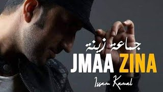 Gambar cover Issam Kamal - JMAA ZINA (Exclusive Music Video)   (عصام كمال - جماعة زينة (فيديو كليب حصري