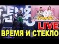 Время и Стекло - Тролль LIVE Одесса Ibiza Beach Club концерт