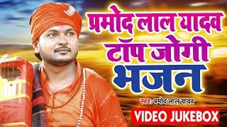 #Parmod Lal Yadav का सबसे हिट निर्गुण गीत || Non Stop Nirgun Bhajan Video Jukebox 2021