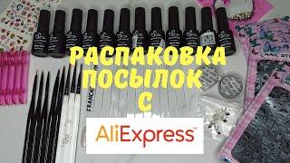 Распаковка посылок с Алиэкспресс Все для маникюра глиттер база FRANCHESKA Сумка Костюм теплый