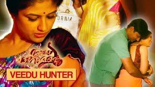 Veedu Hunter Video Song | Babu Baga Busy (BBB)  | Srinivas Avasarala  | Tejaswi Madivada