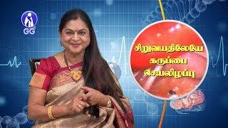 Premature Overian Failure (POF) - GG Hospital - Dr Kamala Selvaraj