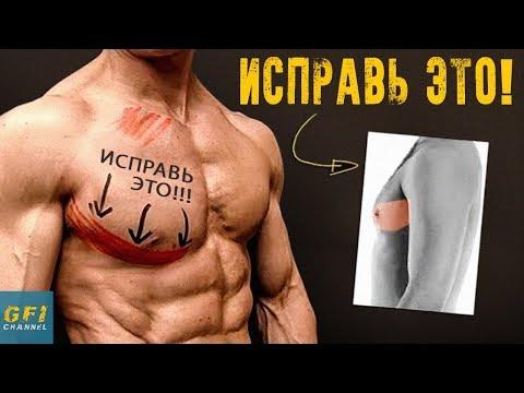 Как прокачать внешнюю часть грудных мышц