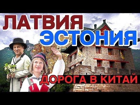 Латвия и Эстония поехали просить денег в Китай. Грузооборот портов Прибалтики. Прибалтика проблемы.