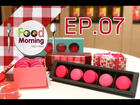 Food Morning 2017 EP7 Full Siam Tea Room HD