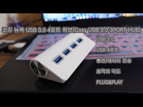 코지 뉴욕 USB 3.0 4포트 허브(Cosy USB 3.0 3PORT HUB)개봉기
