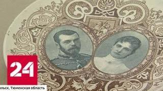 Смотреть видео Музей семьи последнего российского императора Николая II открылся в Тобольске - Россия 24 онлайн