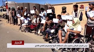 جرحى الجيش الوطني يحتجون بمأرب للمطالبة بأدوية وتسفيرهم للعلاج بالخارج