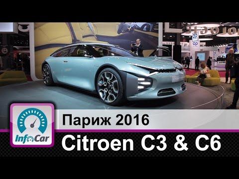 Новый Citroen C3 и будущий C6. Стенд Ситроен в Париже