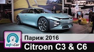 Новый Citroen C3 и будущий C6  Стенд Ситроен в Париже