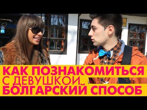 сайт знакомств Болгары