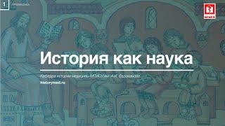 """Лекция №1 """"История как наука"""""""