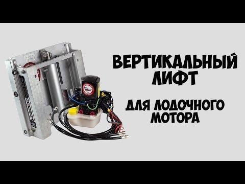 Подъёмник мотора гидравлический вертикальный (power lift) Bob's Mashine