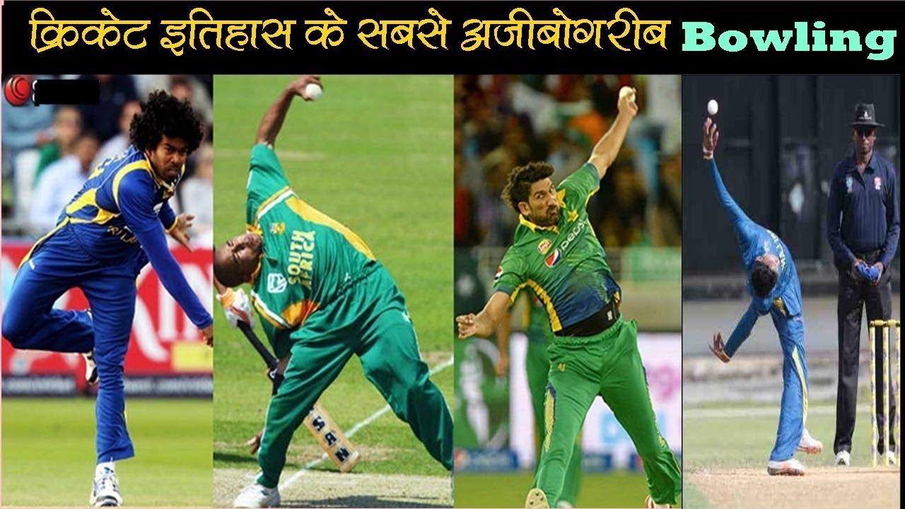 क्रिकेट के सबसे अजीबोगरीब एक्शन वाले गेंदबाज//Weirdest Bowling Actions in Cricket