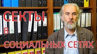 Вербовка в секты через социальные сети. Александр Леонидович Дворкин