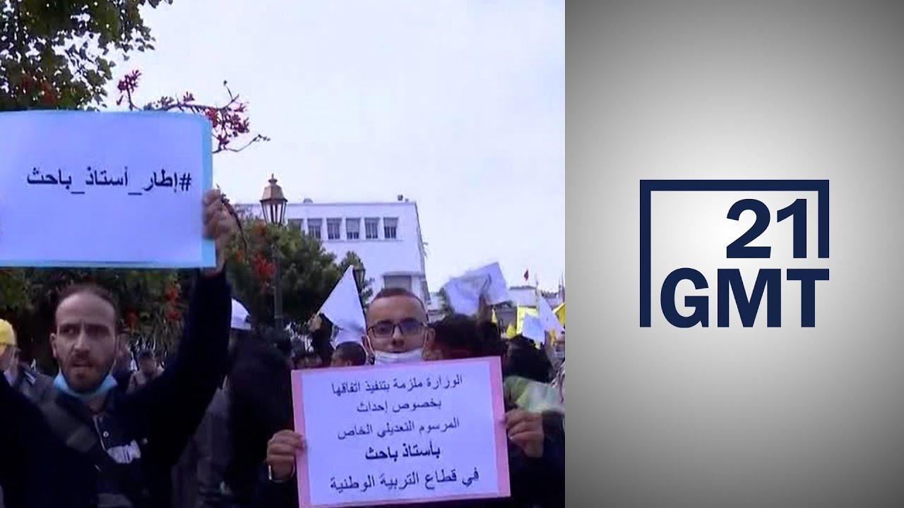 الحكومة المغربية تبدأ الاقتطاع من رواتب المعلمين المضربين  - 05:56-2021 / 4 / 6
