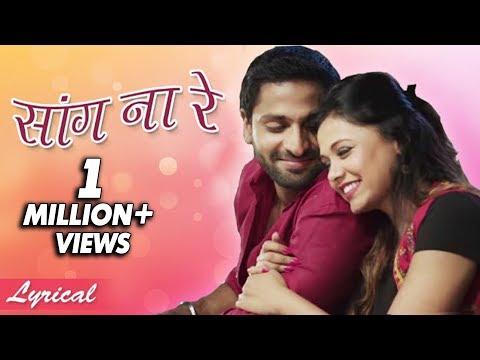 सांग ना रे | Saang Na Re | Song With Lyrics | Mr. & Mrs. Sadachari | Vaibbhav Tatwawdi, Prarthana