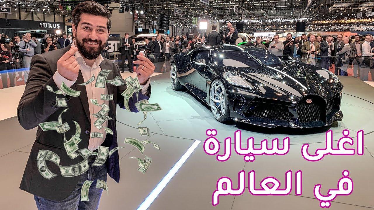 اغلى سيارة في العالم - معرض جنيف للسيارات 2019