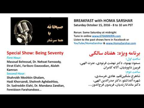 BREAKFAST with HOMA SARSHAR 10 15 2016