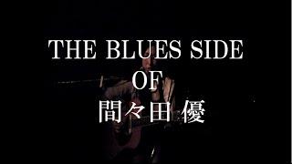 間々田優 - 夕
