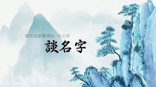 Publication Date: 2019-07-23 | Video Title: 南官校園電視台 中文科《談名字》